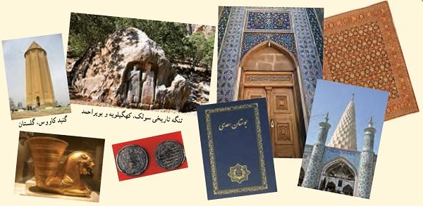میراث فرهنگی مادی مطالعات هفتم